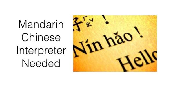 20150312th-mandarin-chinese-interpreter-needed